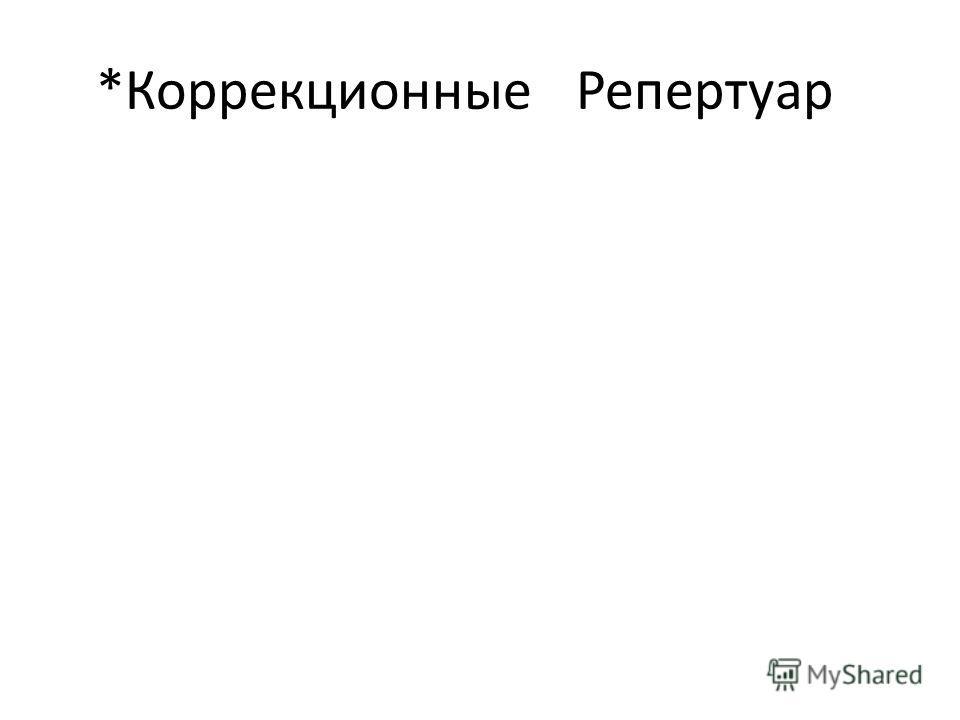 *КоррекционныеРепертуар