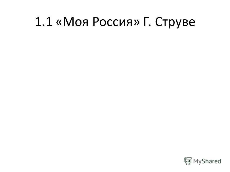 1.1 «Моя Россия» Г. Струве