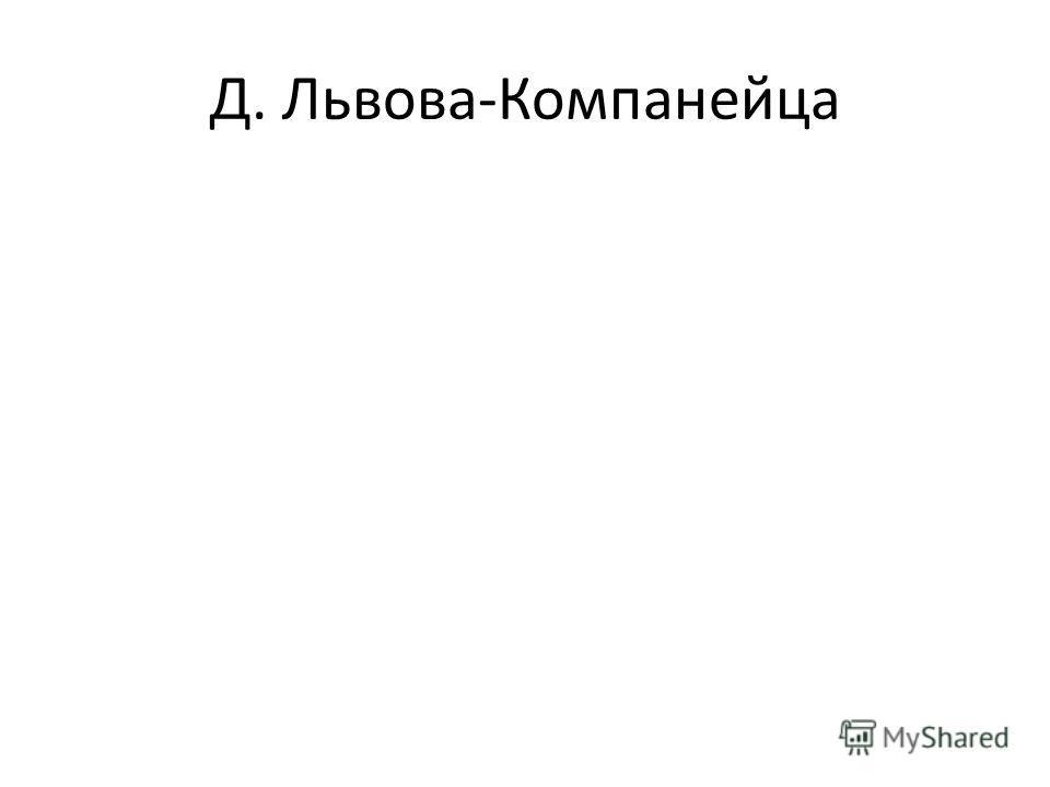 Д. Львова-Компанейца