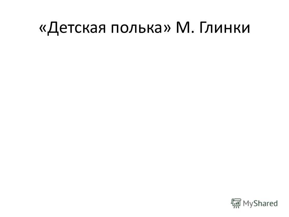 «Детская полька» М. Глинки