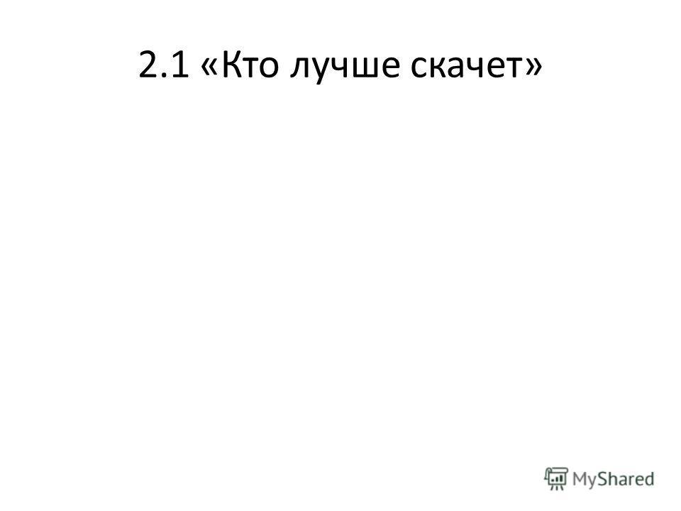 2.1 «Кто лучше скачет»