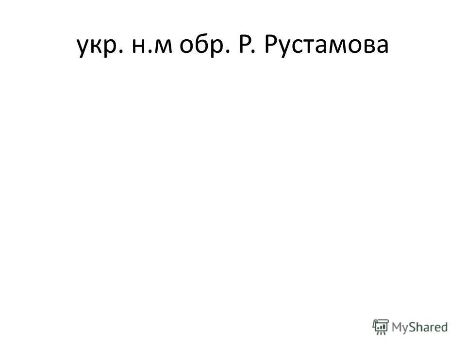 укр. н.м обр. Р. Рустамова