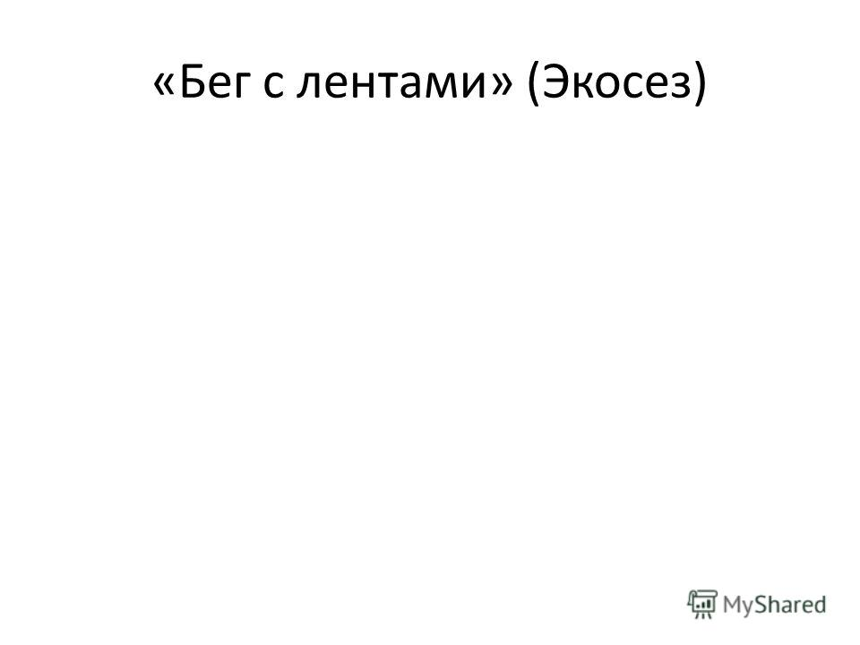 «Бег с лентами» (Экосез)