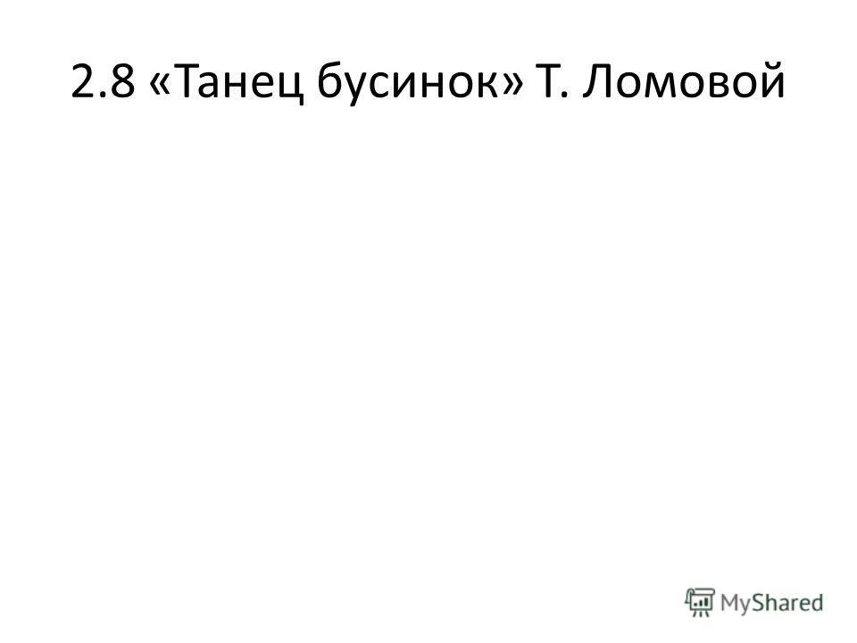 2.8 «Танец бусинок» Т. Ломовой