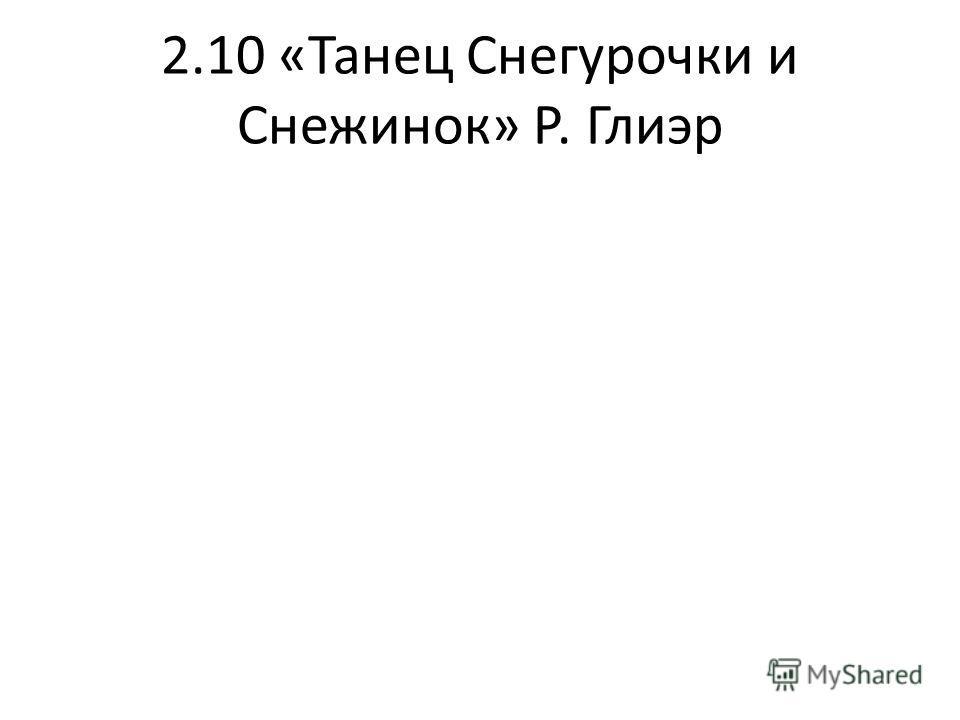 2.10 «Танец Снегурочки и Снежинок» Р. Глиэр