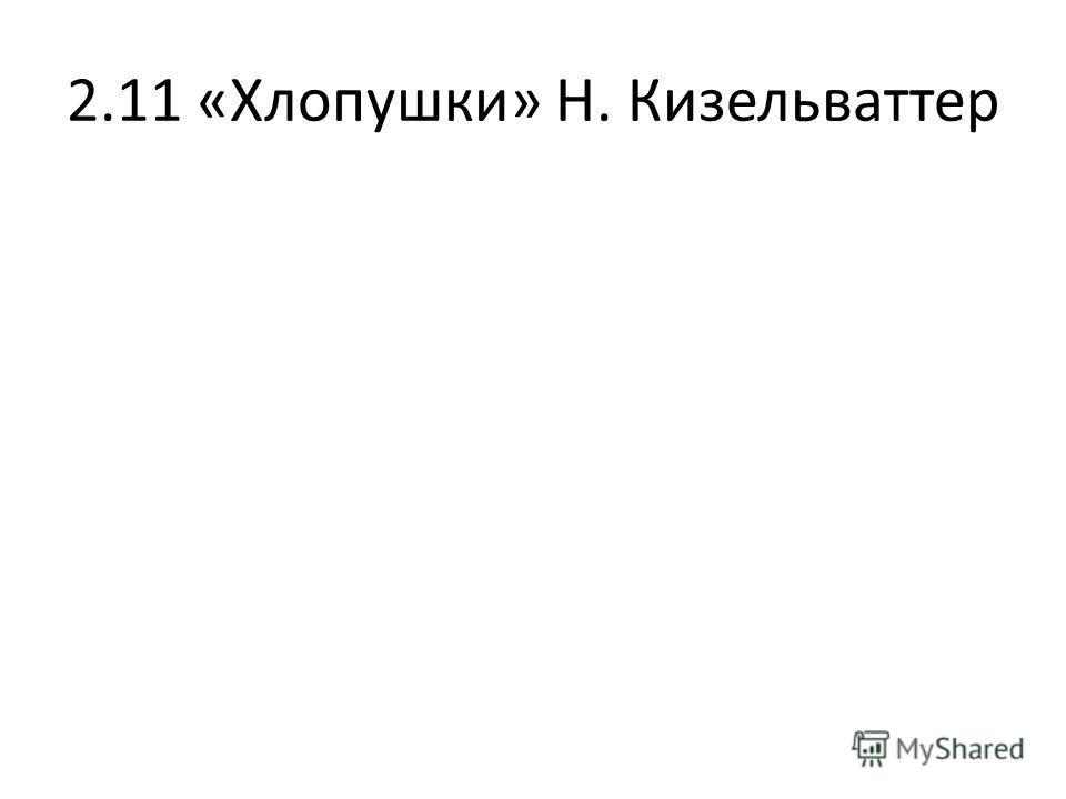 2.11 «Хлопушки» Н. Кизельваттер