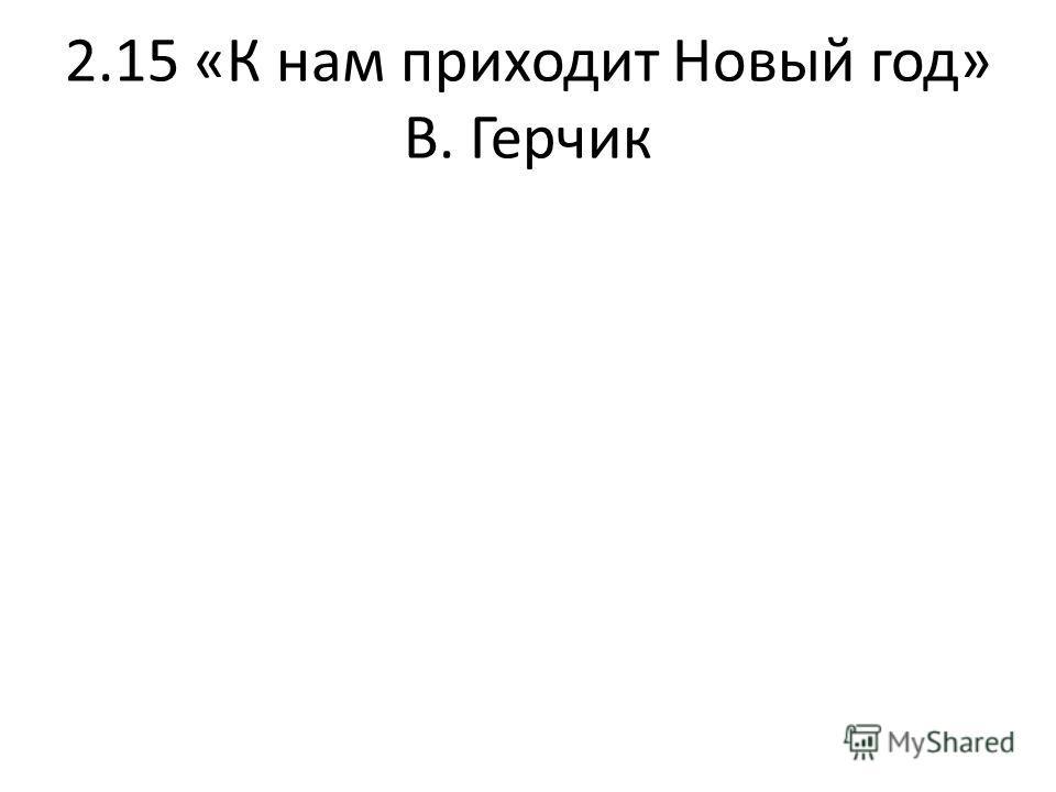 2.15 «К нам приходит Новый год» В. Герчик