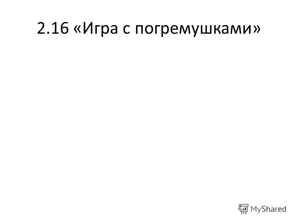 2.16 «Игра с погремушками»