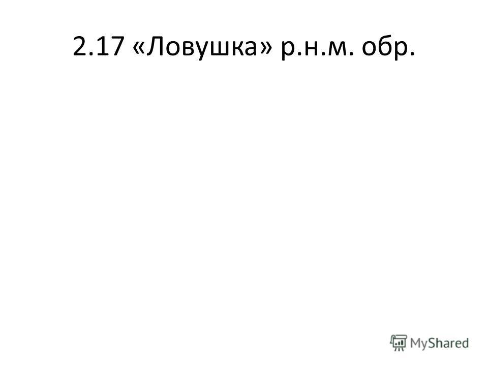 2.17 «Ловушка» р.н.м. обр.