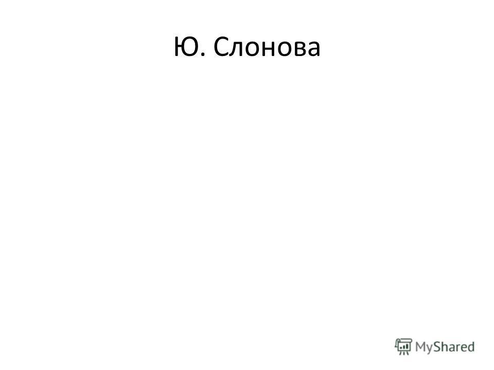 Ю. Слонова