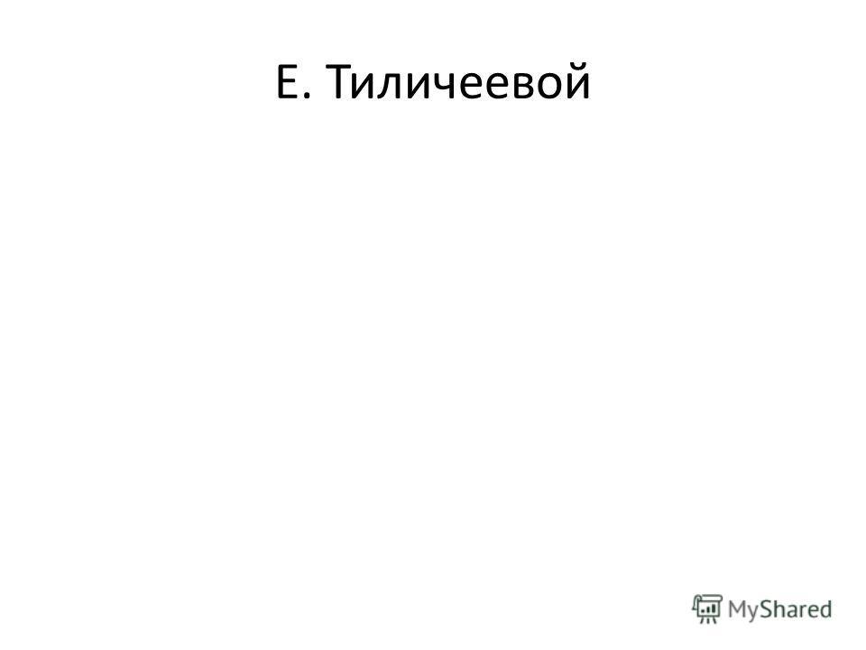 Е. Тиличеевой