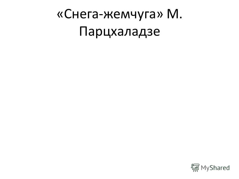 «Снега-жемчуга» М. Парцхаладзе