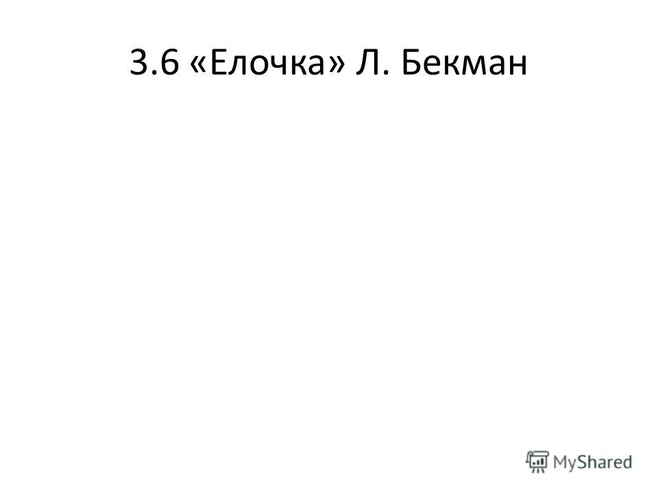 3.6 «Елочка» Л. Бекман