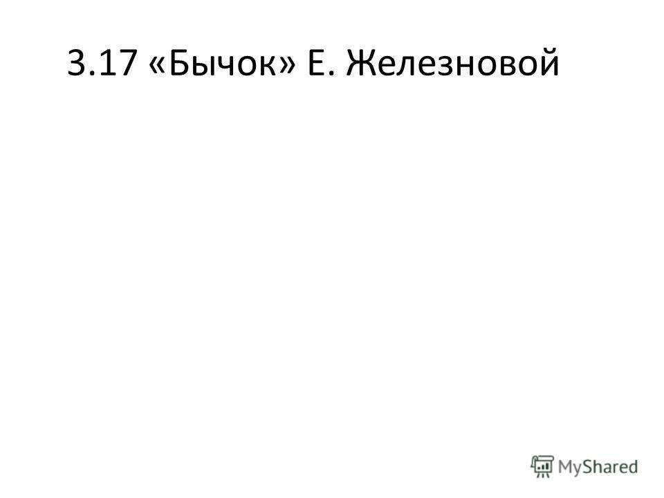3.17 «Бычок» Е. Железновой
