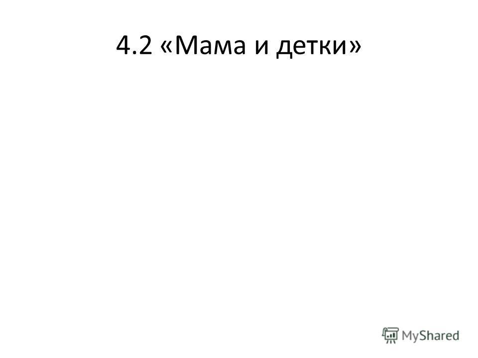 4.2 «Мама и детки»