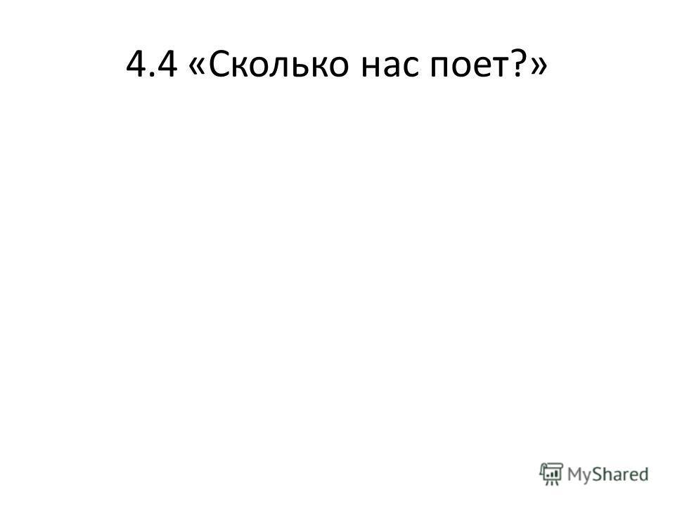 4.4 «Сколько нас поет?»