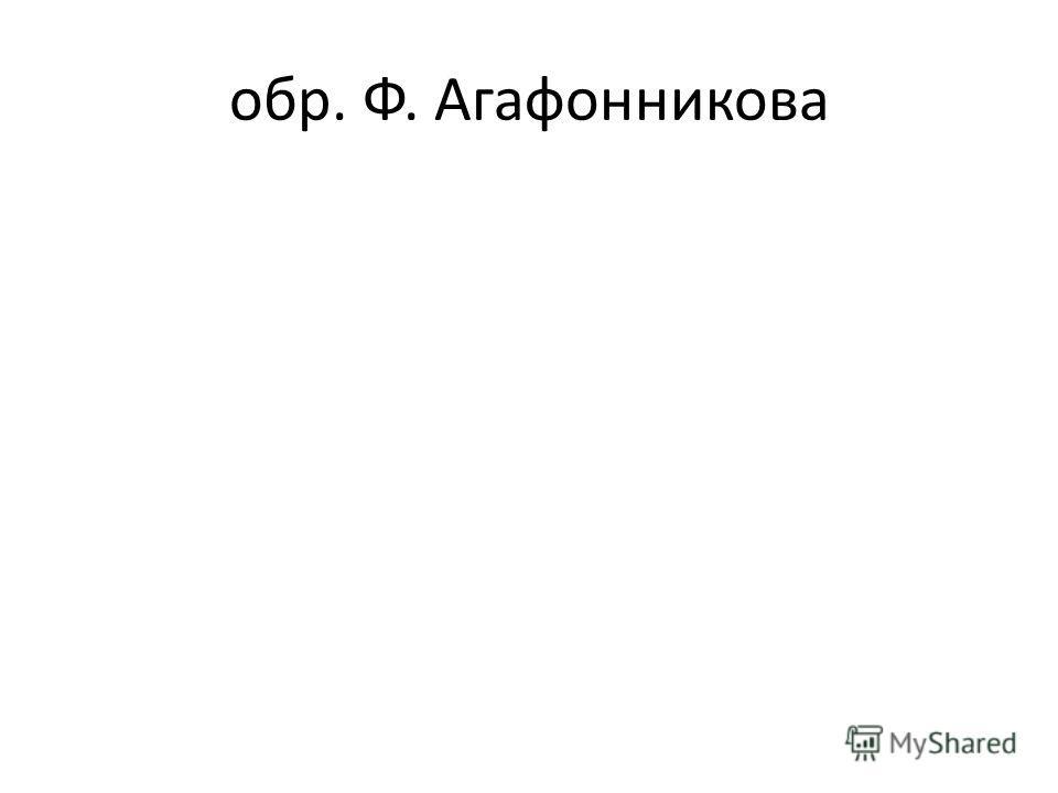 обр. Ф. Агафонникова