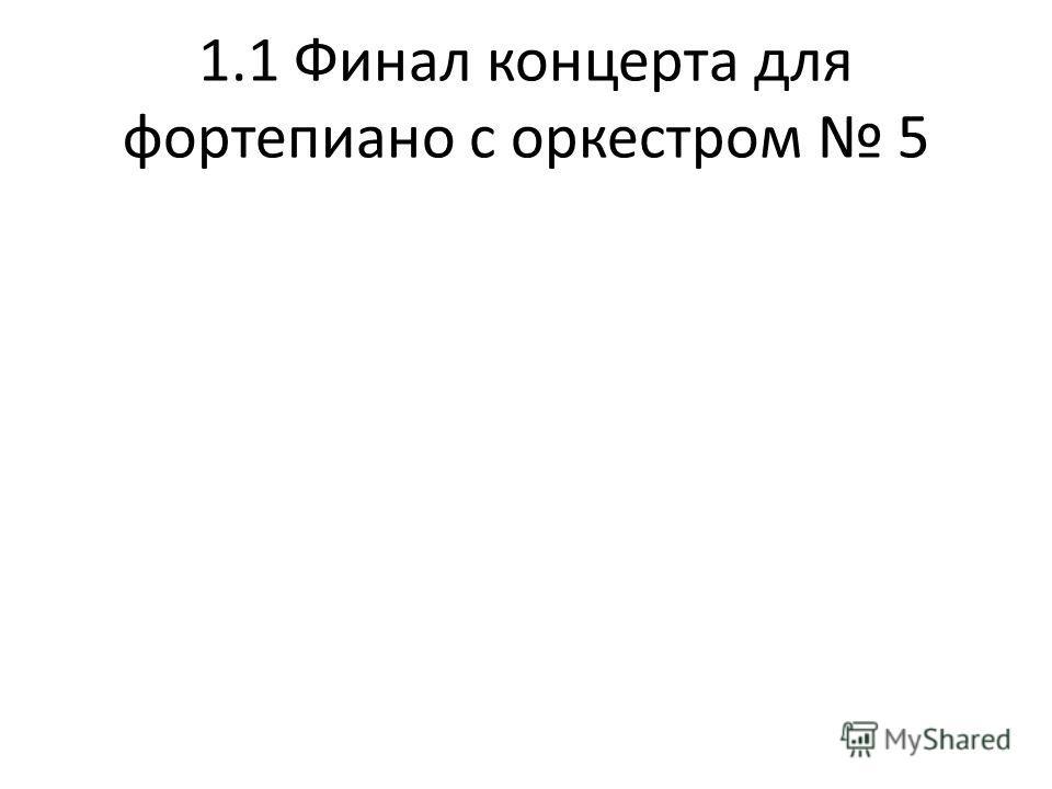 1.1 Финал концерта для фортепиано с оркестром 5