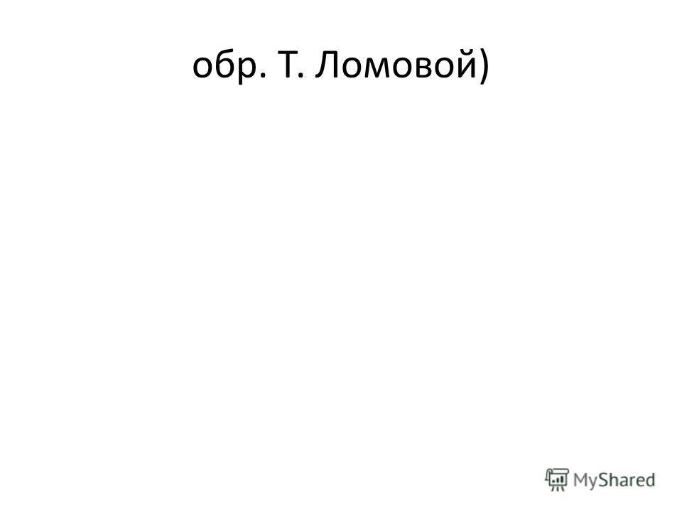 обр. Т. Ломовой)
