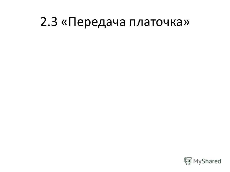 2.3 «Передача платочка»