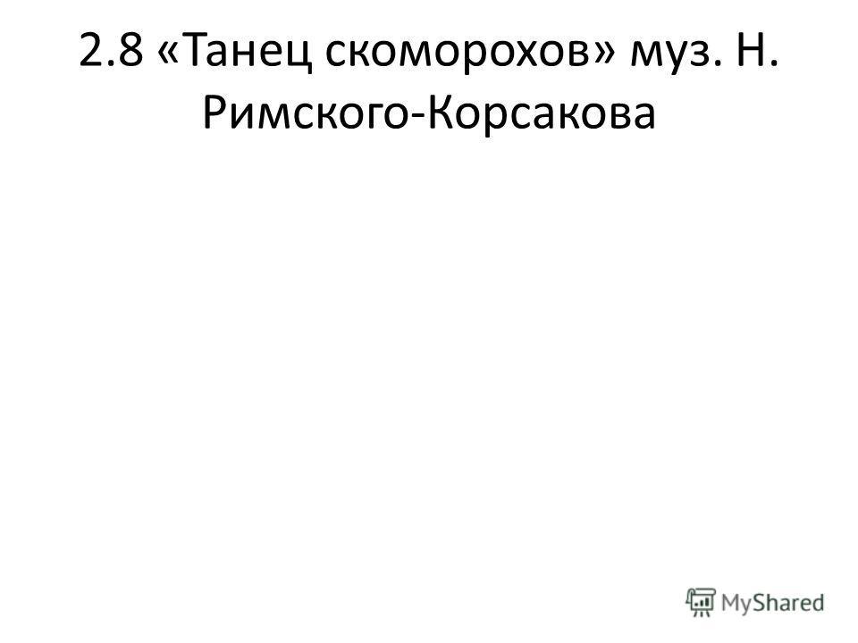 2.8 «Танец скоморохов» муз. Н. Римского-Корсакова