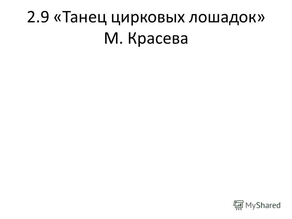 2.9 «Танец цирковых лошадок» М. Красева