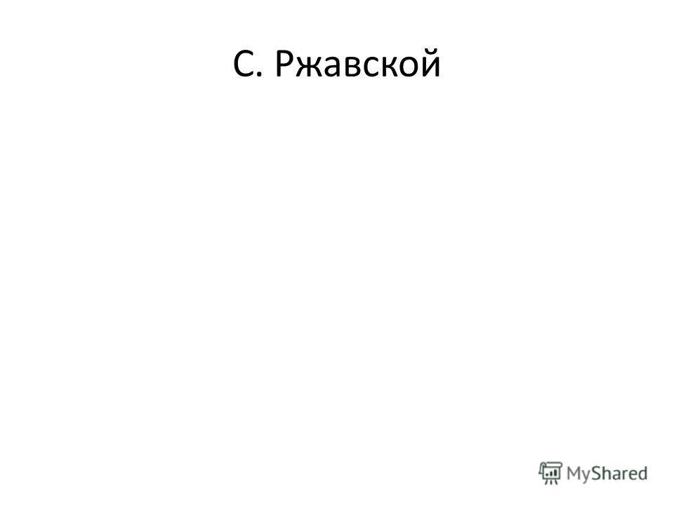 С. Ржавской