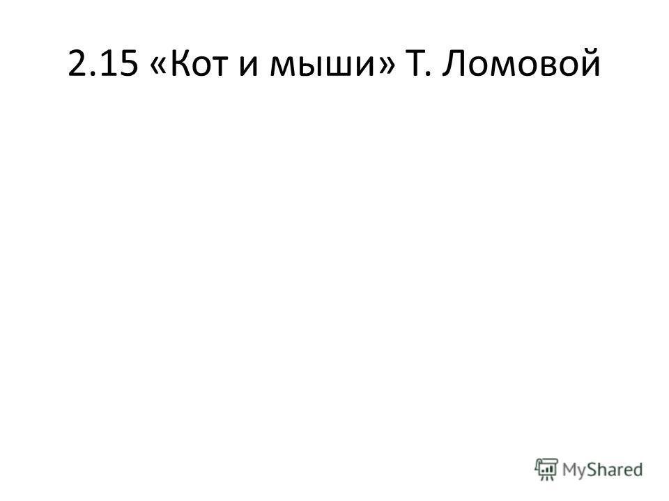 2.15 «Кот и мыши» Т. Ломовой