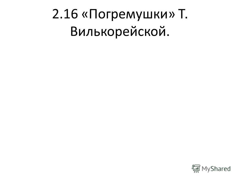 2.16 «Погремушки» Т. Вилькорейской.