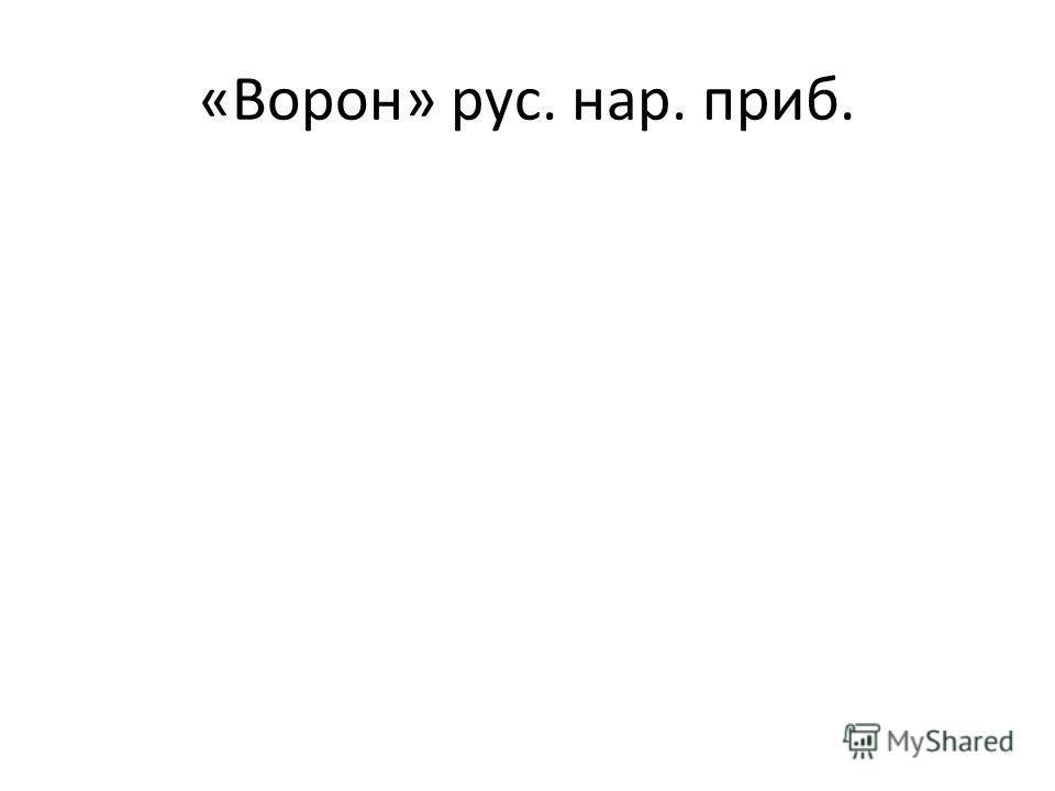 «Ворон» рус. нар. приб.