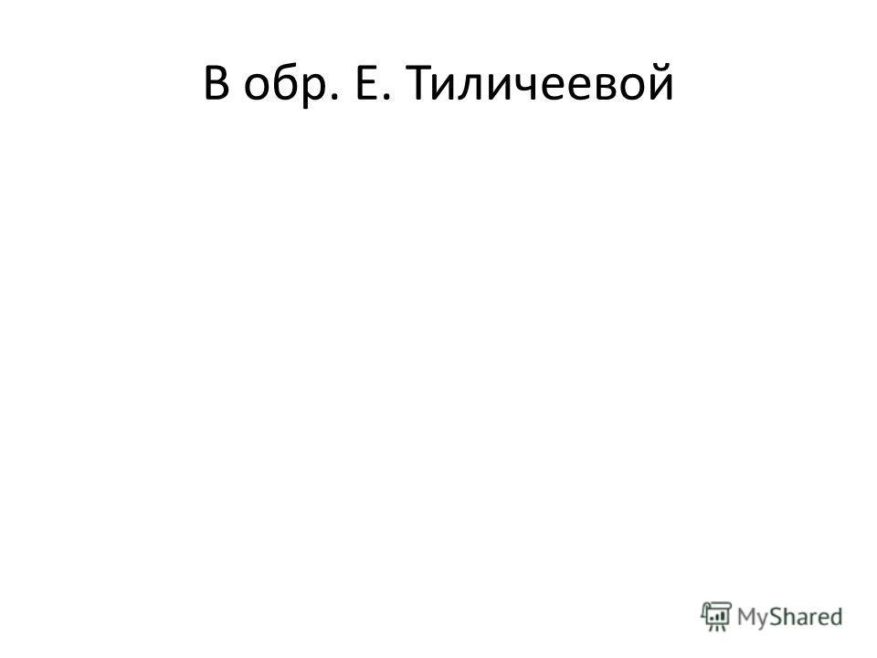 В обр. Е. Тиличеевой