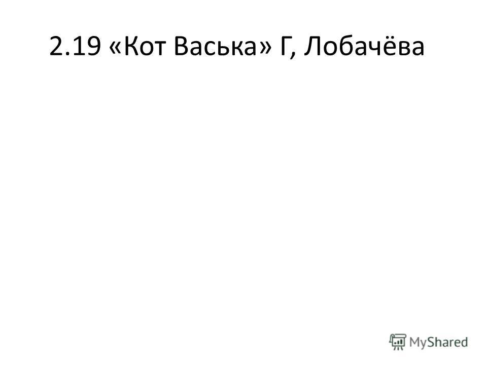 2.19 «Кот Васька» Г, Лобачёва