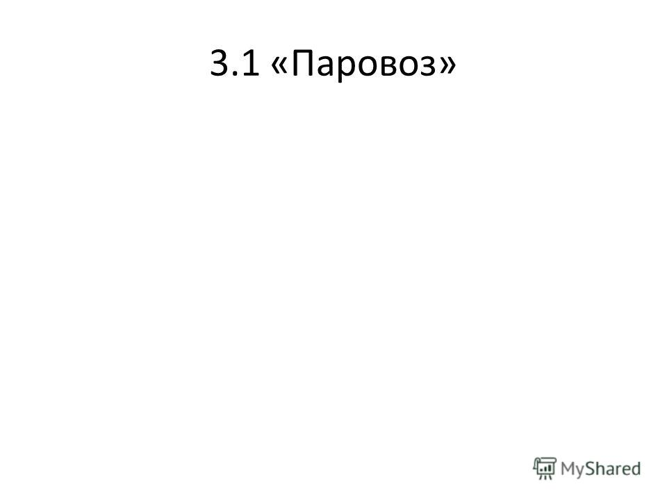 3.1 «Паровоз»