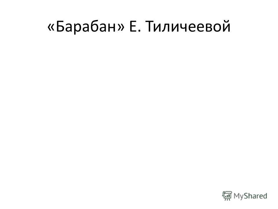 «Барабан» Е. Тиличеевой