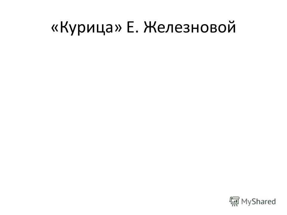 «Курица» Е. Железновой