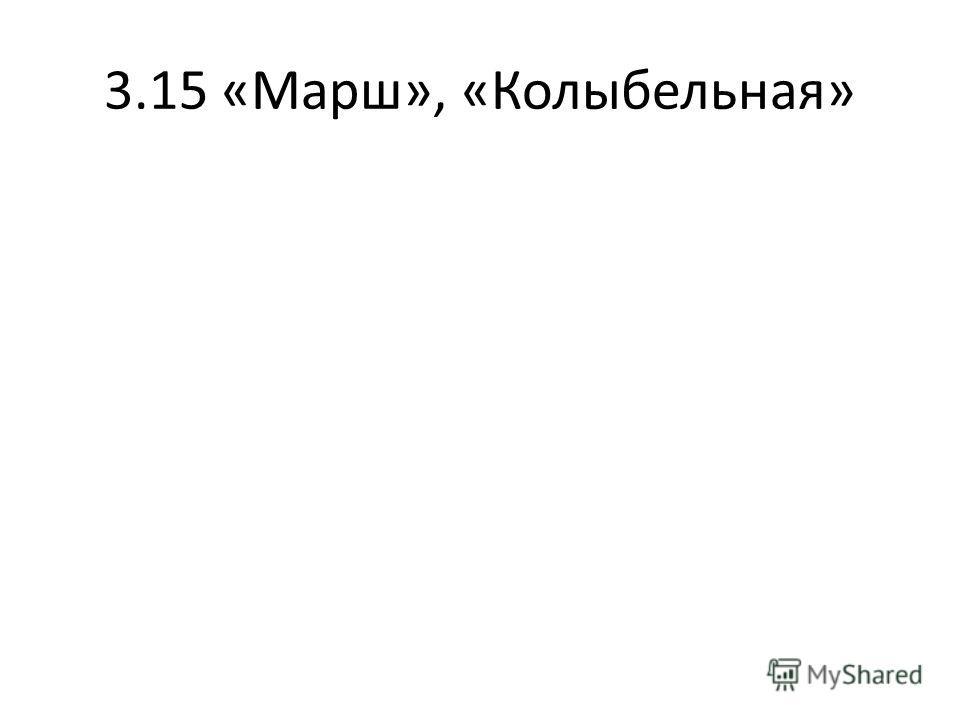 3.15 «Марш», «Колыбельная»