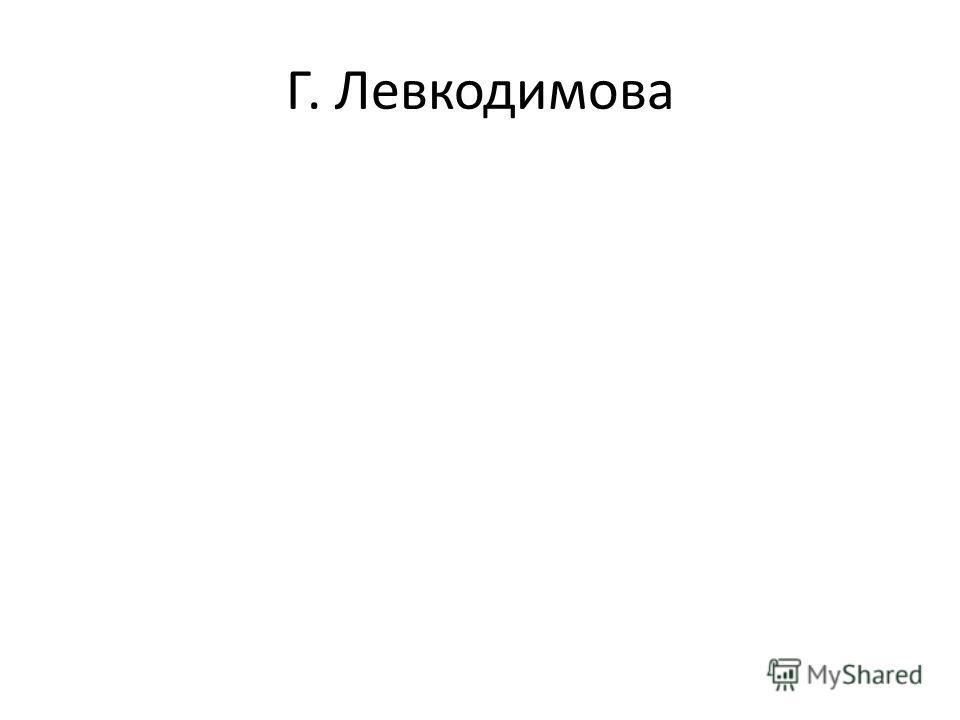 Г. Левкодимова