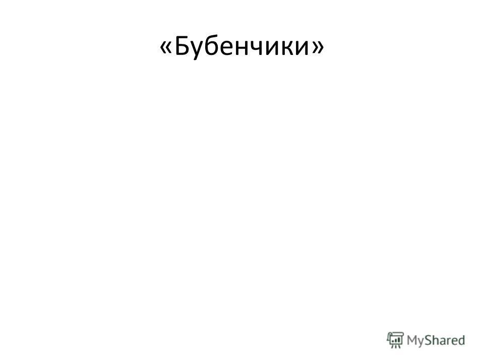 «Бубенчики»