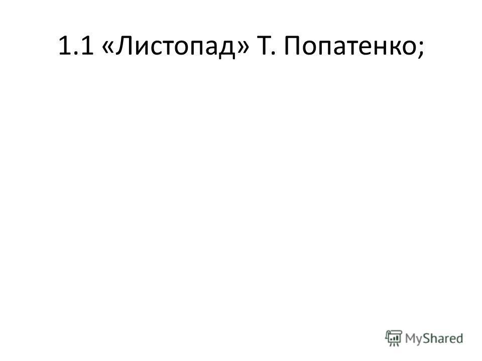 1.1 «Листопад» Т. Попатенко;