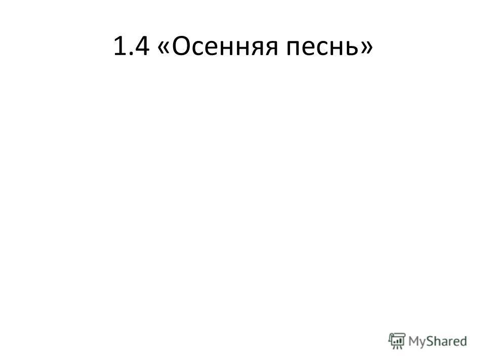 1.4 «Осенняя песнь»