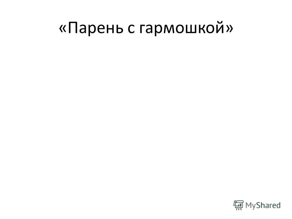 «Парень с гармошкой»