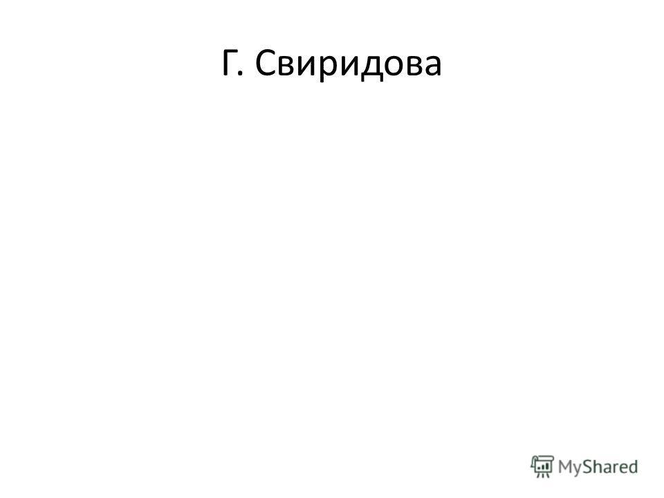 Г. Свиридова