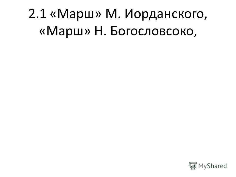 2.1 «Марш» М. Иорданского, «Марш» Н. Богословсоко,