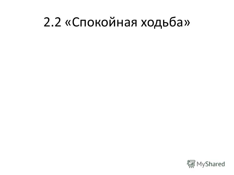 2.2 «Спокойная ходьба»