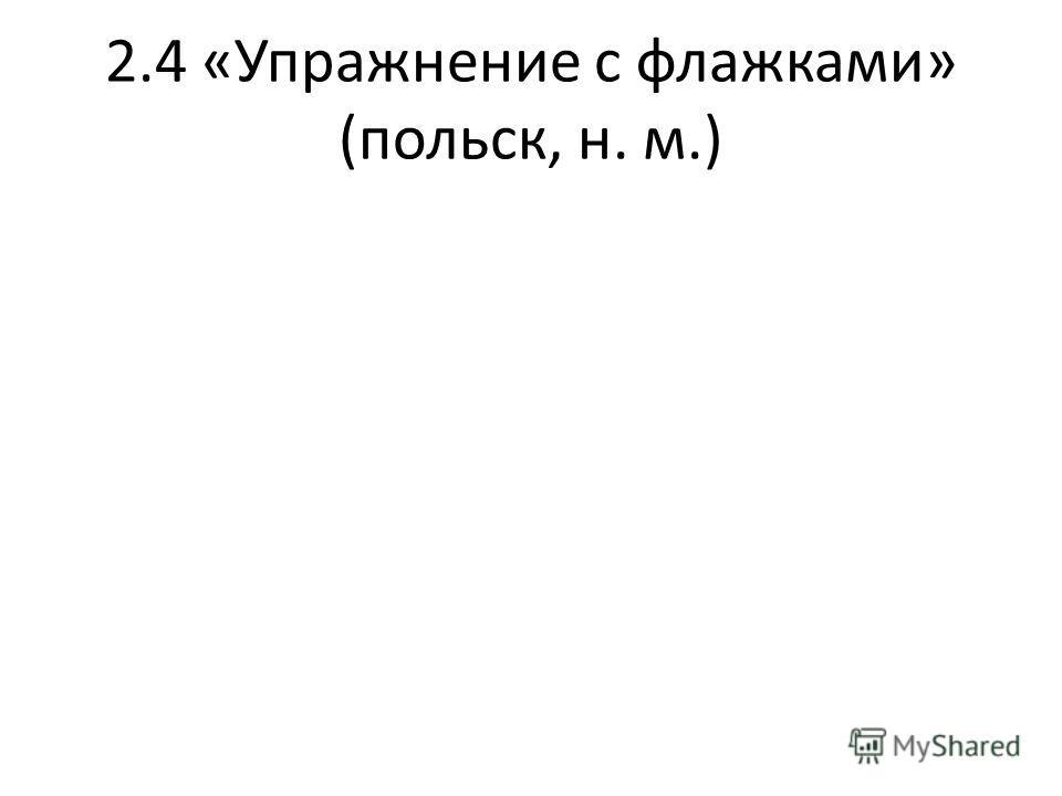 2.4 «Упражнение с флажками» (польск, н. м.)