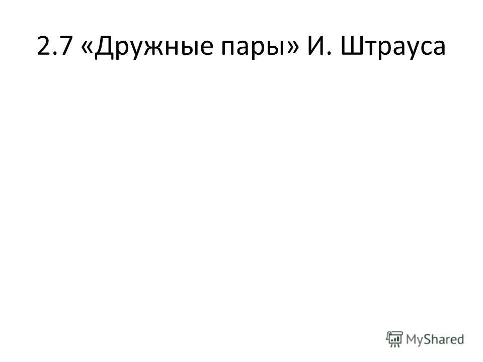 2.7 «Дружные пары» И. Штрауса