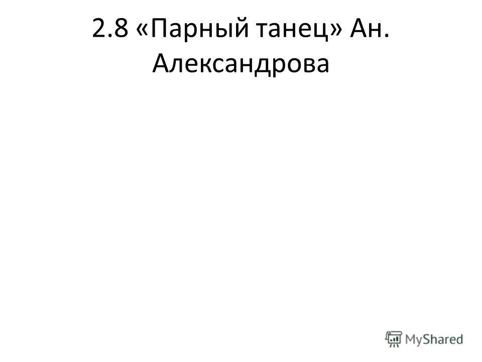2.8 «Парный танец» Ан. Александрова