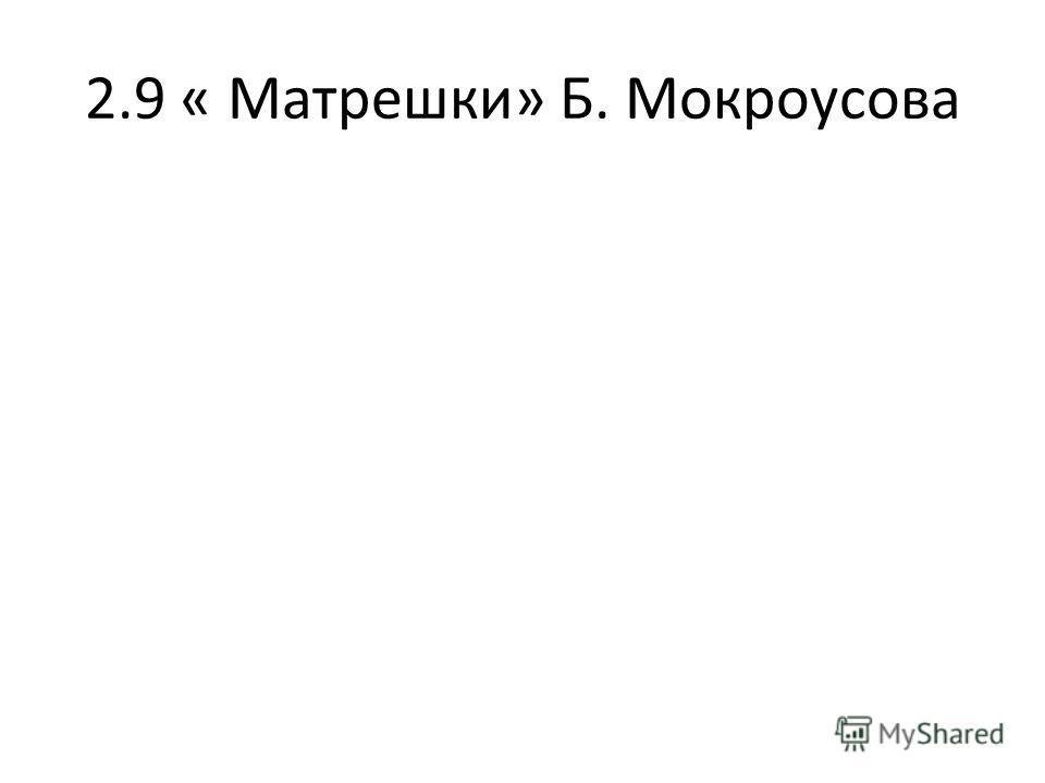 2.9 « Матрешки» Б. Мокроусова
