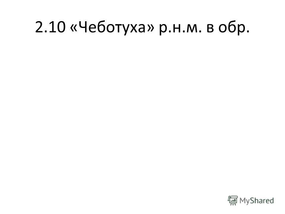 2.10 «Чеботуха» р.н.м. в обр.