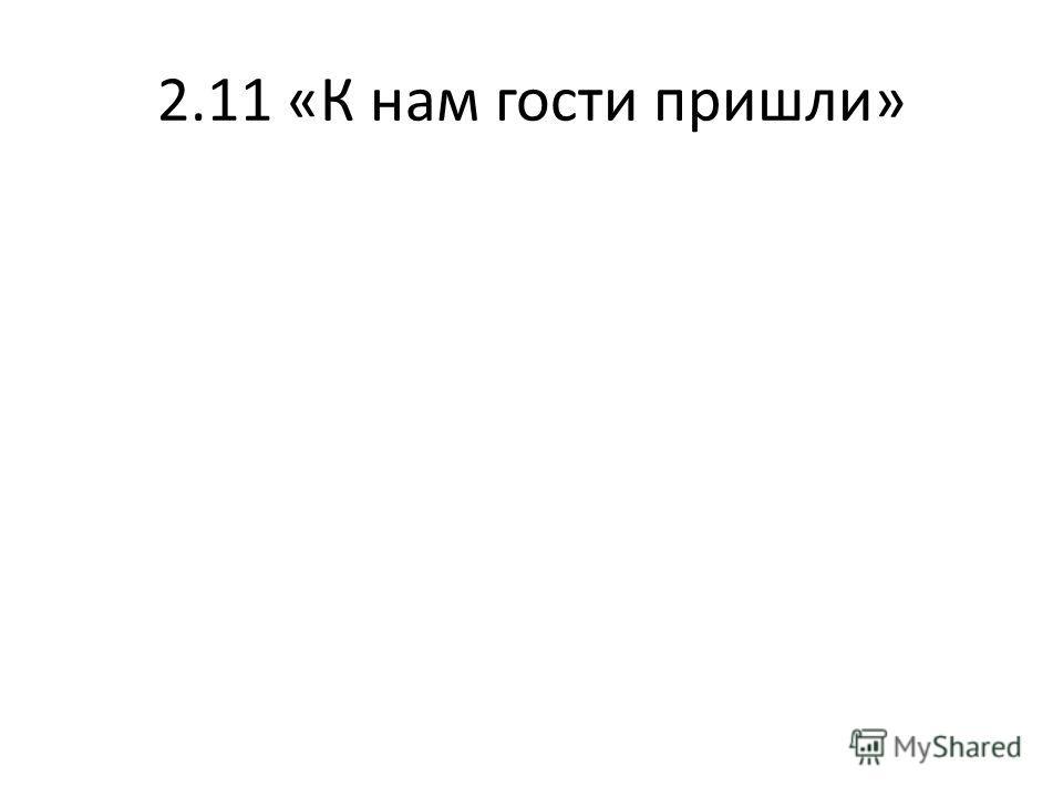 2.11 «К нам гости пришли»